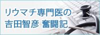 リウマチ専門医の吉田智彦 奮闘記