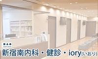 新宿内科・健診・iory
