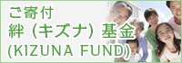 ご寄付 絆(キズナ)基金 (KIZUNA FUND)