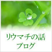 リウマチの話ブログ